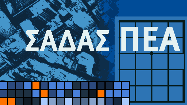 ΣΑΔΑΣ–ΠΕΑ