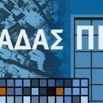 Νέο Προεδρείο Αντιπροσωπείας ΣΑΔΑΣ – ΠΕΑ και νέο Διοικητικό Συμβούλιο