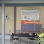 Καλό καλοκαίρι. Κλειστά τα γραφεία ΣΑΔΑΣ-ΠΕΑ 03-23/08/2015