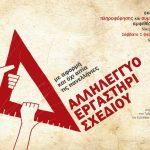 Το Τμήμα Αττικής του ΣΑΔΑΣ-ΠΕΑ διοργανώνει Αλληλέγγυο Εργαστήρι Σχεδίου