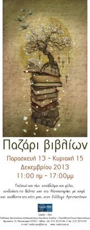 ekdiloseis2013_ΠΑΖΑΡΙ  ΣΑΔΑΣ-ΠΕΑ2