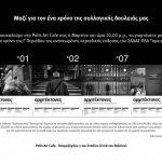 """1ος χρόνος της Γ' Περιόδου της ανανεωμένης περιοδικής έκδοσης του ΣΑΔΑΣ – ΠΕΑ """"αρχιτέκτονες"""""""