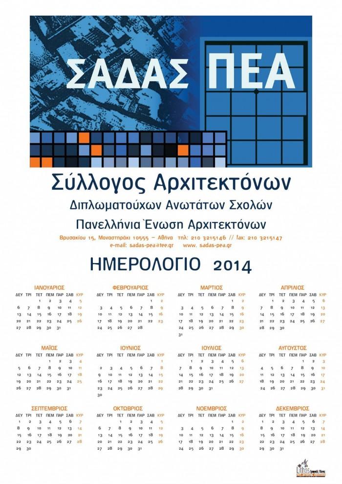 eyxes-2014_ΗΜΕΡΟΛΟΓΙΟ 2014
