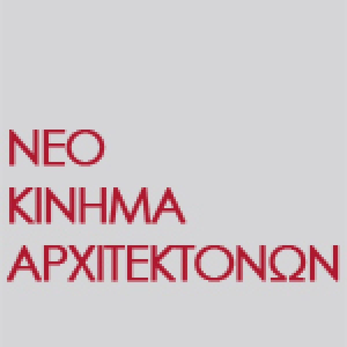 ΝΕΟ ΚΙΝΗΜΑ ΑΡΧΙΤΕΚΤΟΝΩΝ : Τμήμα Αττικής ΣΑΔΑΣ-ΠΕΑ – 6 μήνες μετά
