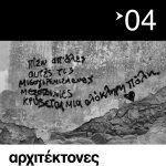 """""""ΑΡΧΙΤΕΚΤΟΝΕΣ"""" Περιοδική έκδοση του ΣΑΔΑΣ-ΠΕΑ Tεύχος 04 – Περίοδος Γ – Ιούλιος 2013 – Δημόσια σφαίρα"""