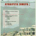 """Ημερίδα με θέμα """"Αυθαίρετα Σήμερα;"""" στο ΕΜΠ στις 2 Απριλίου 2014"""