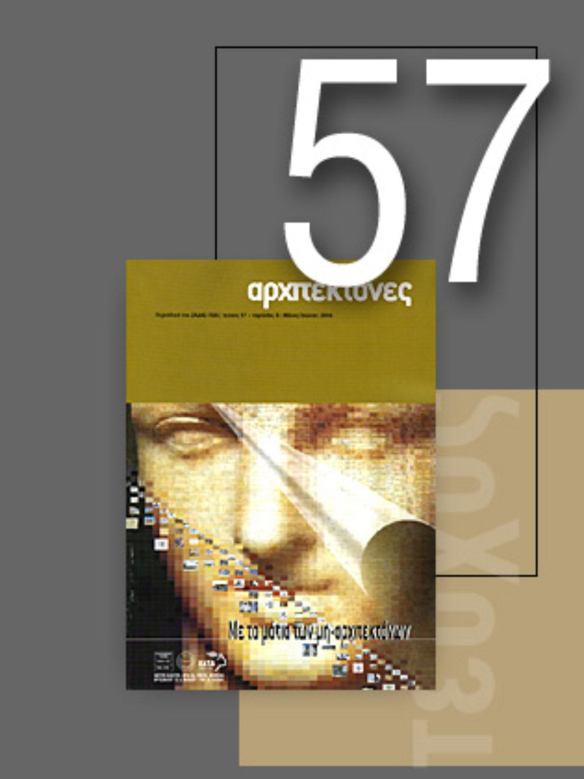 «Αρχιτέκτονες» Τεύχος 57, Περίοδος Β', Μάϊος/Ιούνιος 2006 | Με τα μάτια των μη-αρχιτεκτόνων