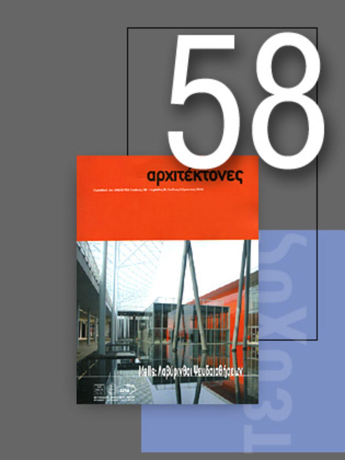 «Αρχιτέκτονες» Τεύχος 58, Περίοδος Β', Ιούλιος/Αύγουστος 2006 | Malls: Λαβύρινθοι Ψευδαισθήσεων