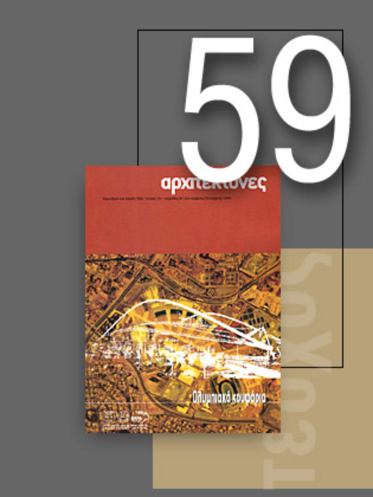«Αρχιτέκτονες» Τεύχος 59, Περίοδος Β', Σεπτέμβριος/Οκτώβριος 2006 | Ολυμπιακά κουφάρια