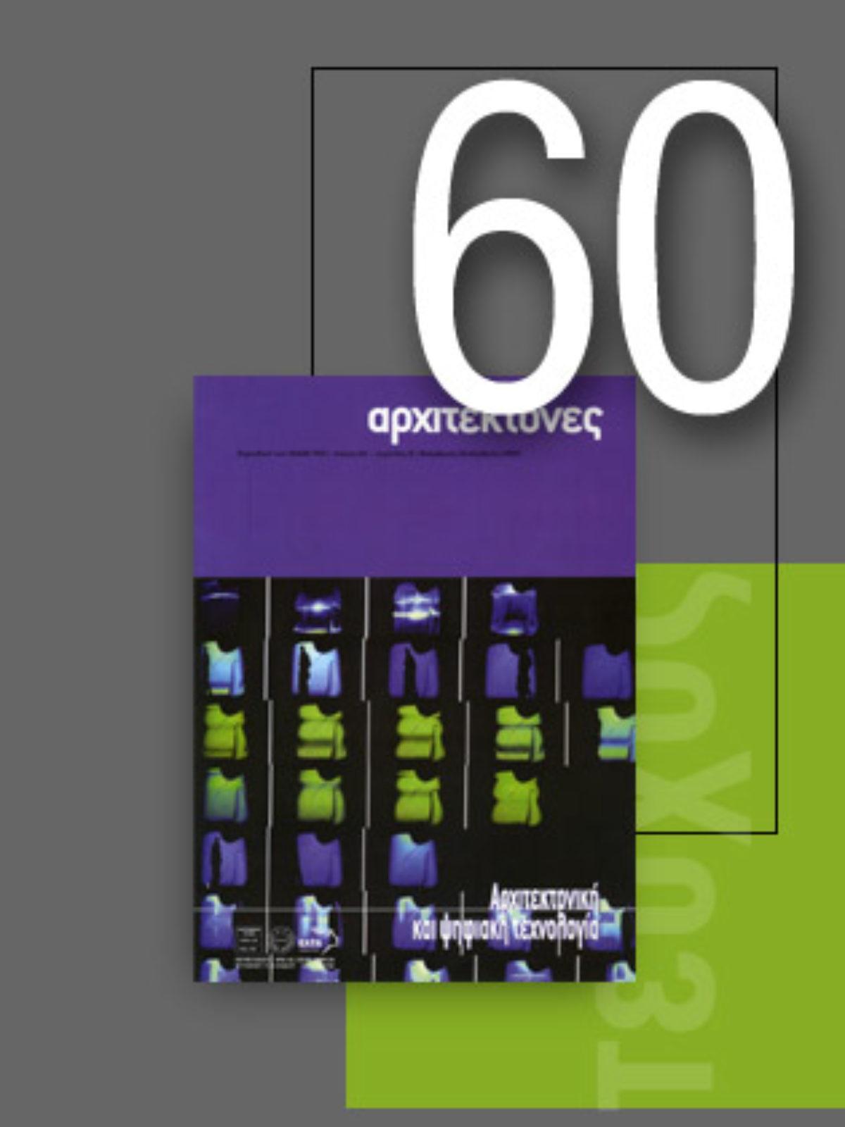 «Αρχιτέκτονες» Τεύχος 60, Περίοδος Β', Νοέμβριος/Δεκέμβριος 2006 | Aρχιτεκτονική και ψηφιακή τεχνολογία