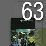 «Αρχιτέκτονες» Τεύχος 63, Περίοδος Β', Μάιος/Iούνιος 2007 | Ευάλωτοι αστικοί χώροι