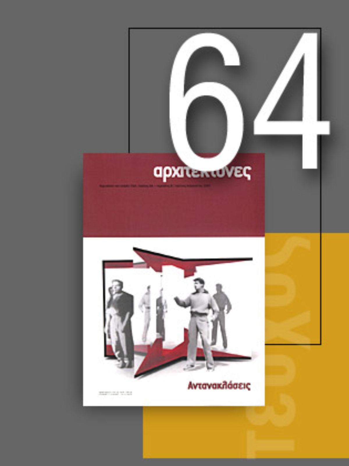 «Αρχιτέκτονες» Τεύχος 64, Περίοδος Β', Ιούλιος/Αύγουστος 2007 | Αντανακλάσεις