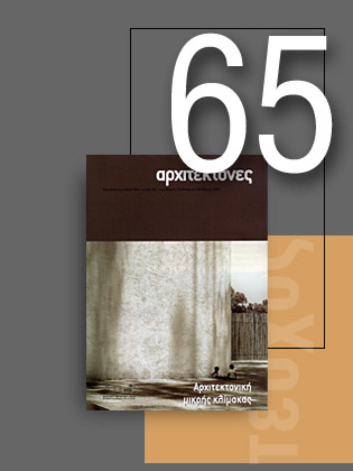 «Αρχιτέκτονες» Τεύχος 65, Περίοδος Β', Σεπτέμβριος/Οκτώβριος 2007 | Αρχιτεκτονική μικρής κλίμακας