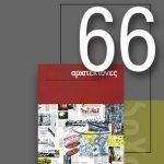 «Αρχιτέκτονες» Τεύχος 66, Περίοδος Β', Noέμβριος/Δεκέμβριος 2007 | Ευρετήριο 2001-2007