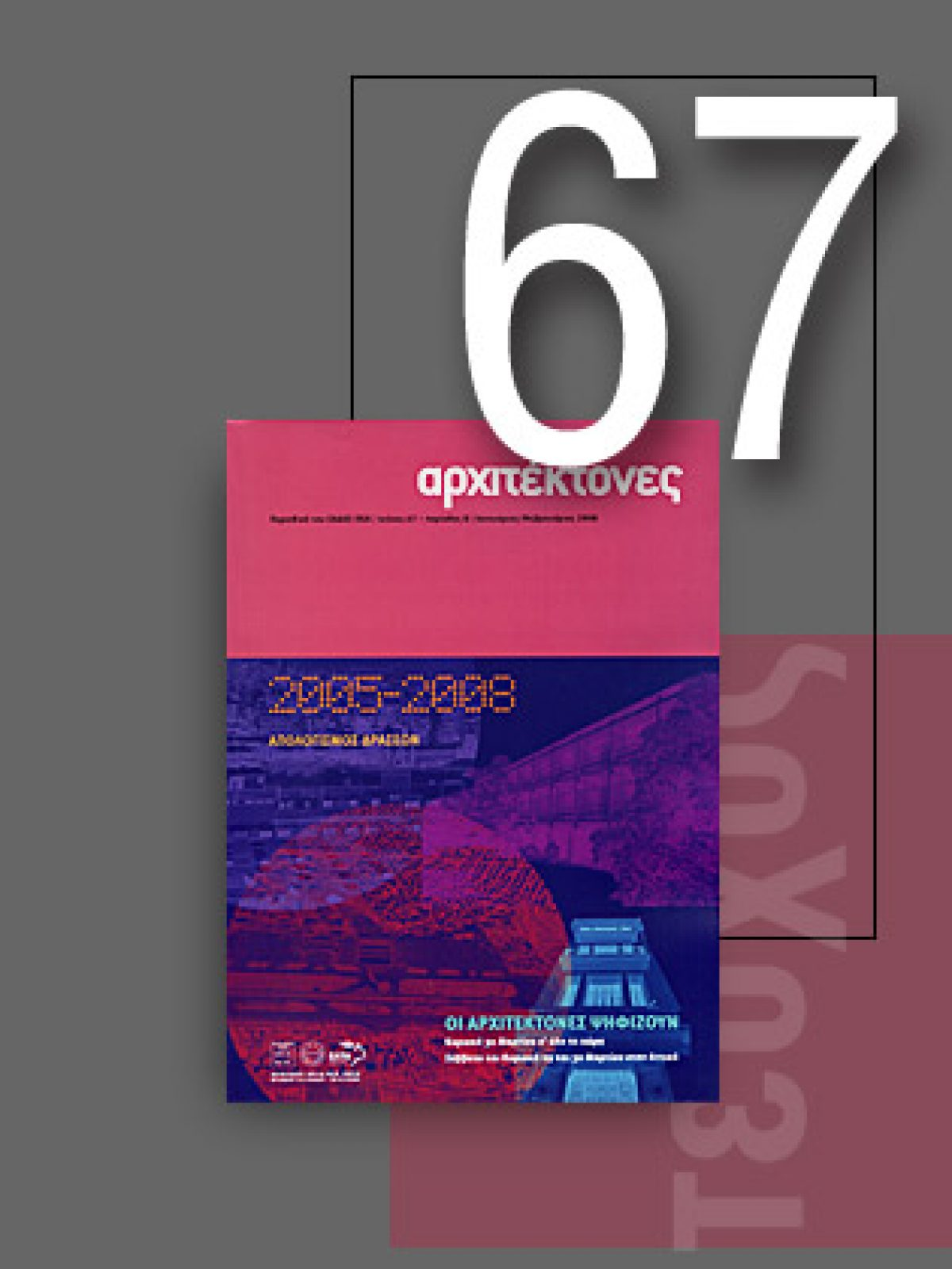 «Αρχιτέκτονες» Τεύχος 67, Περίοδος Β', Ιανουάριος/Φεβρουάριος 2008 | 2005-2008 – Aπολογισμός δράσεων