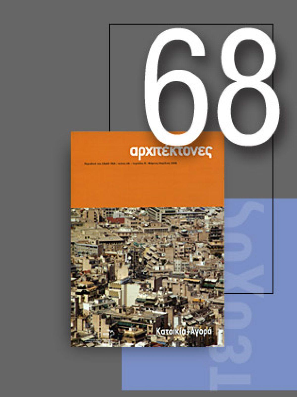 «Αρχιτέκτονες» Τεύχος 68, Περίοδος Β', Μάρτιος/Απρίλιος 2008 | Κατοικία + Αγορά