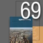 «Αρχιτέκτονες» Τεύχος 69, Περίοδος Β', Μάιος/Ιούνιος 2008 | Η αρχιτεκτονική στα γρανάζια του νόμου