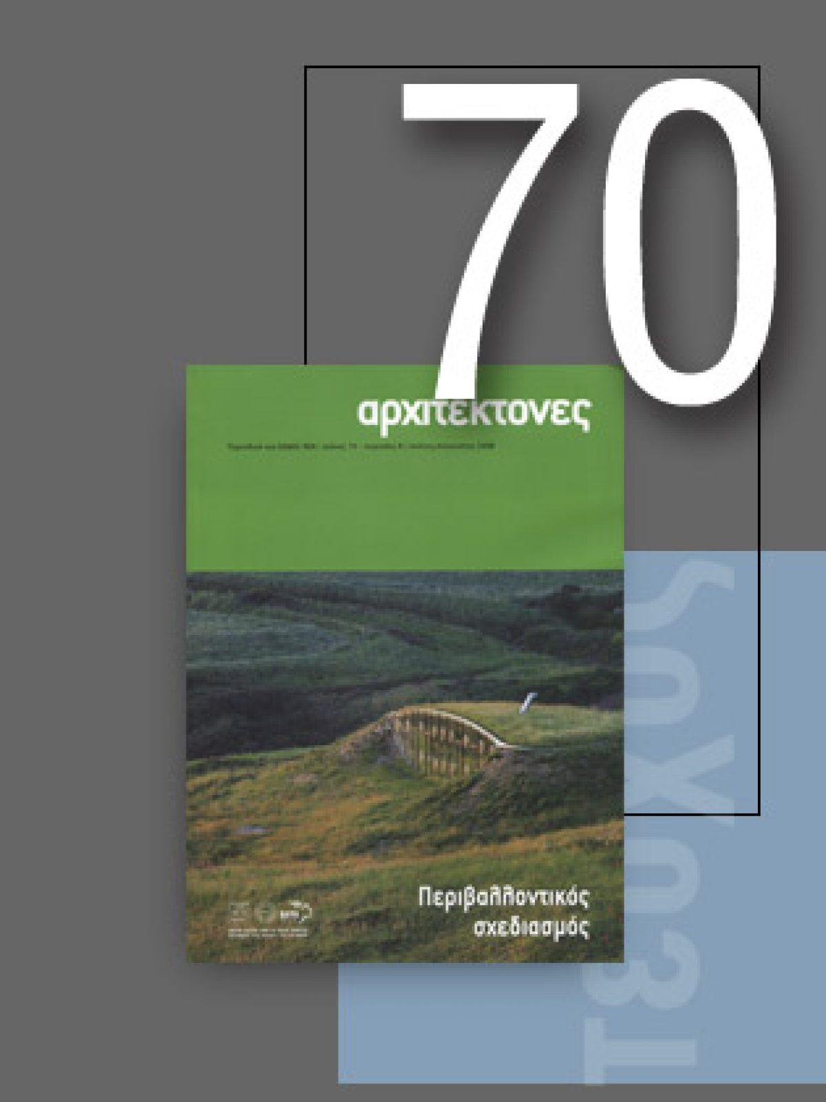 «Αρχιτέκτονες» Τεύχος 70, Περίοδος Β', Ιούλιος/Αύγουστος 2008 | Περιβαλλοντικός σχεδιασμός