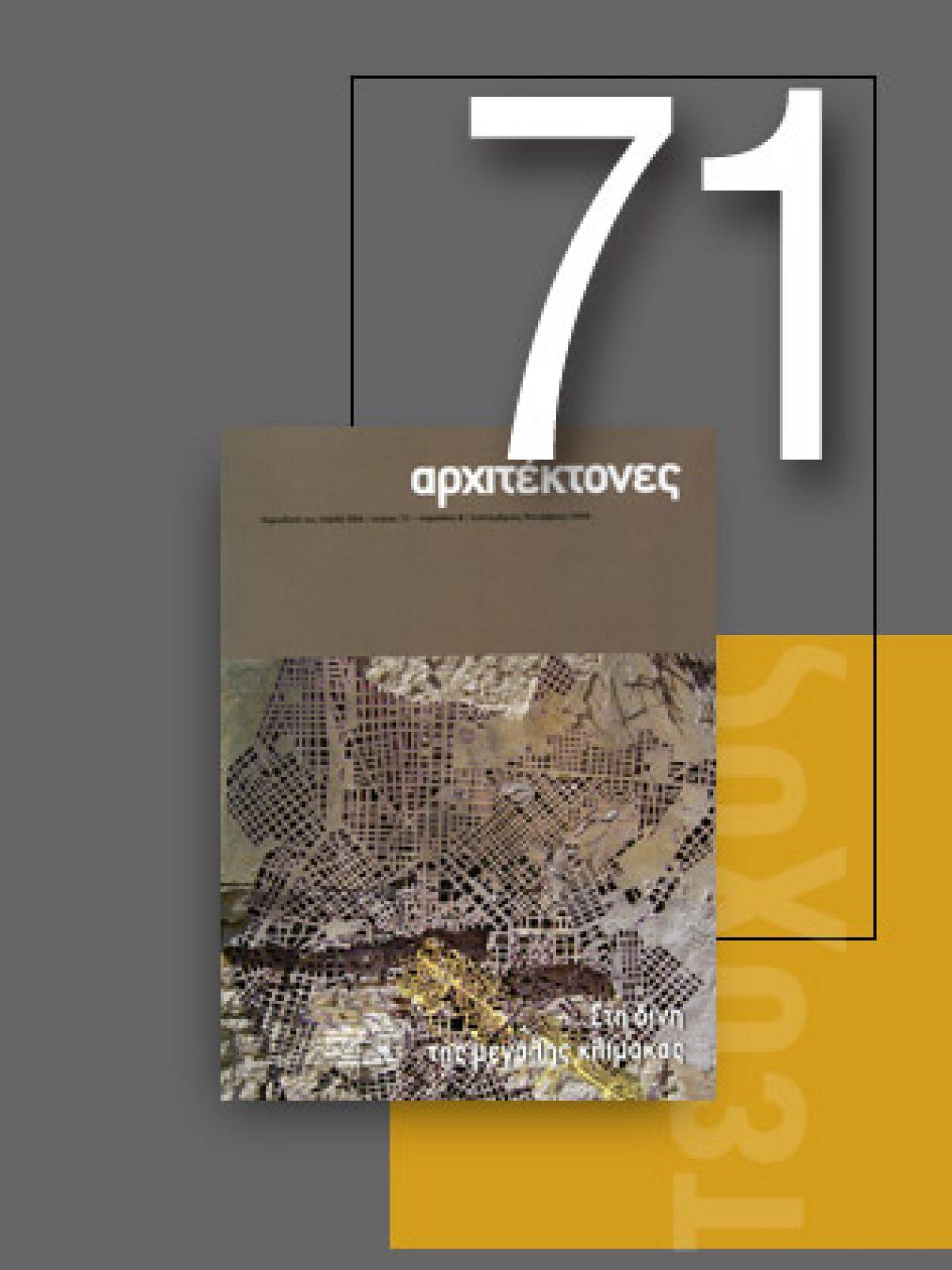 «Αρχιτέκτονες» Τεύχος 71, Περίοδος Β', Σεπτέμβριος/Οκτώβριος 2008 | Στη δίνη της μεγάλης κλίμακας