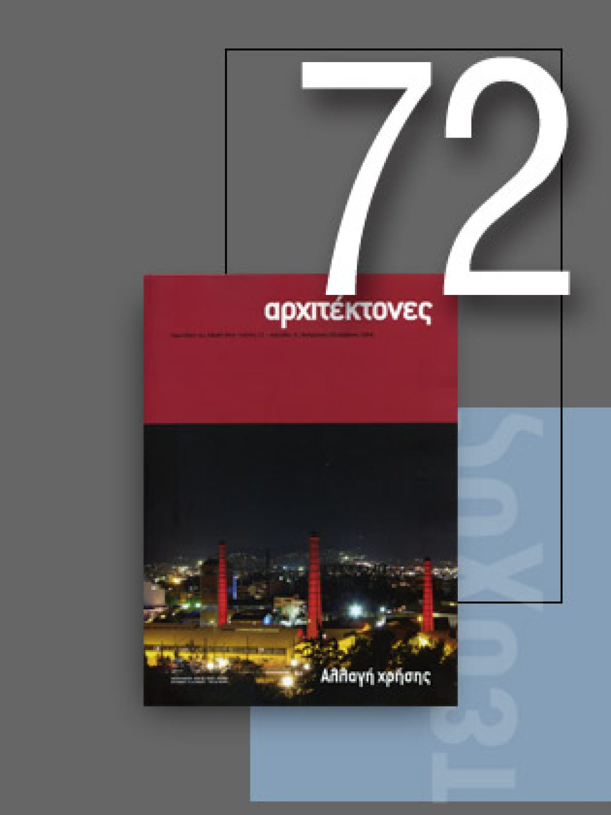 «Αρχιτέκτονες» Τεύχος 72, Περίοδος Β', Νοέμβριος/Δεκέμβριος 2008 | Αλλαγή χρήσης