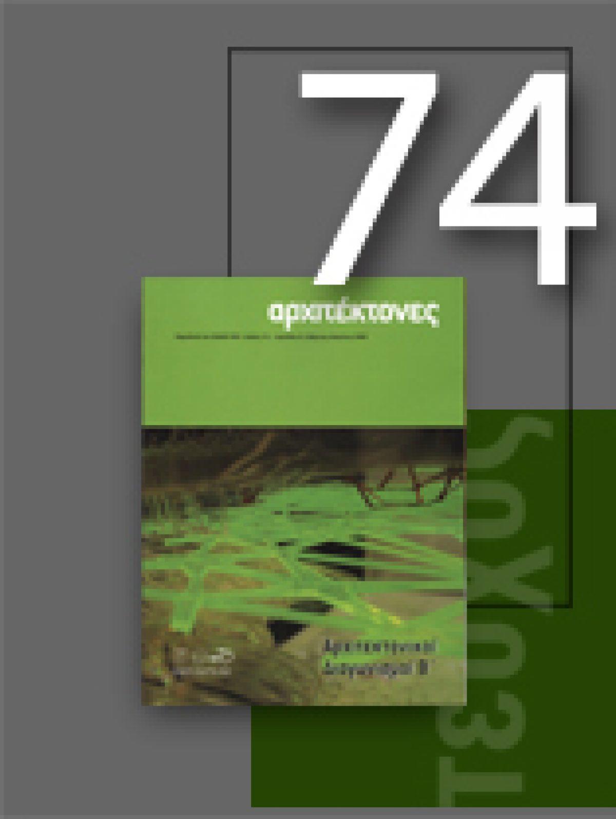«Αρχιτέκτονες» Τεύχος 74, Περίοδος Β', Μάρτιος/Απρίλιος 2009 | Αρχιτεκτονικοί Διαγωνισμοί Β΄