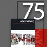«Αρχιτέκτονες» Τεύχος 75, Περίοδος Β', Μάιος/Ιούνιος/Ιούλιος 2009 | Αρχιτεκτονικοί Διαγωνισμοί Γ΄