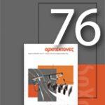 «Αρχιτέκτονες» Τεύχος 76, Περίοδος Β', Αύγουστος/Σεπτέμβριος/Οκτώβριος 2009 | Ανακατασκευή και Προσθήκη
