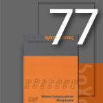 «Αρχιτέκτονες» Τεύχος 77, Περίοδος Β', Νοέμβριος/Δεκέμβριος 2009 | Κατοικία: Διαγράμματα και Ιδεογράμματα