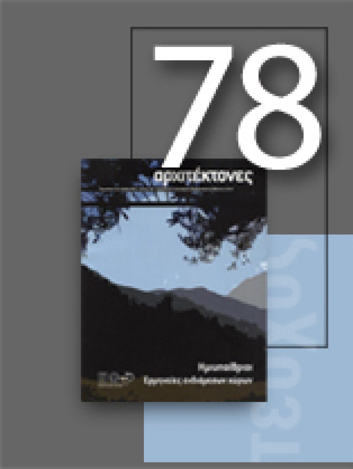 «Αρχιτέκτονες» Τεύχος 78, Περίοδος Β', Ιανουάριος/Φεβρουάριος/Μάρτιος 2010   Ημιυπαίθριοι – Ερμηνείες ενδιάμεσων χώρων