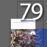 «Αρχιτέκτονες» Τεύχος 79, Περίοδος Β', Απρίλιος/Μάιος/Ιούνιος 2010 | Δημοφιλείς χώροι