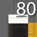 «Αρχιτέκτονες» Τεύχος 80 , Περίοδος Β', Ιούλιος/Αύγουστος 2010 | Σε περίοδο κρίσης