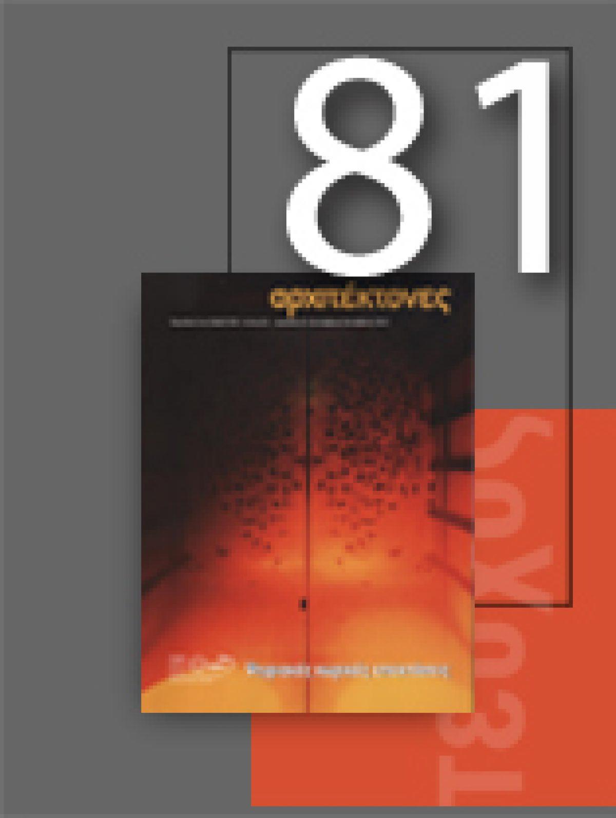 «Αρχιτέκτονες» Τεύχος 81 , Περίοδος Β', Σεπτέμβριος/Οκτώβριος 2010 | Ψηφιακές χωρικές επεκτάσεις