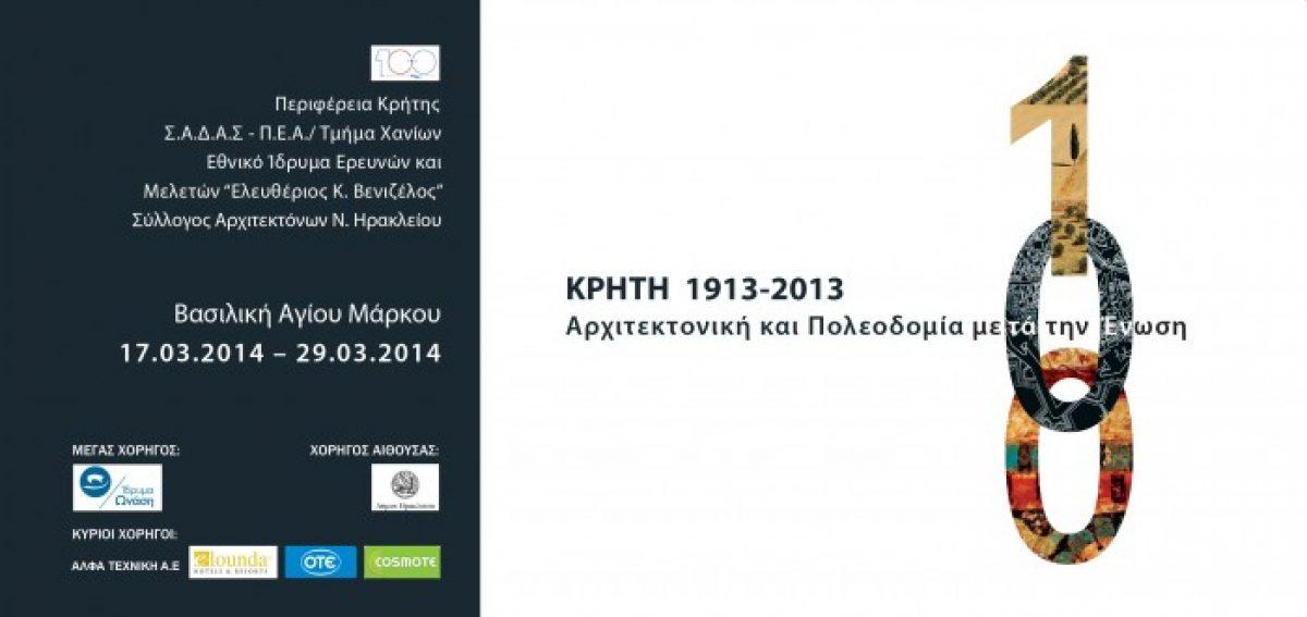 """Εγκαίνια έκθεσης """"Κρήτη 1913-2013: Αρχιτεκτονική και Πολεοδομία μετά την Ένωση"""" στο Ηράκλειο"""