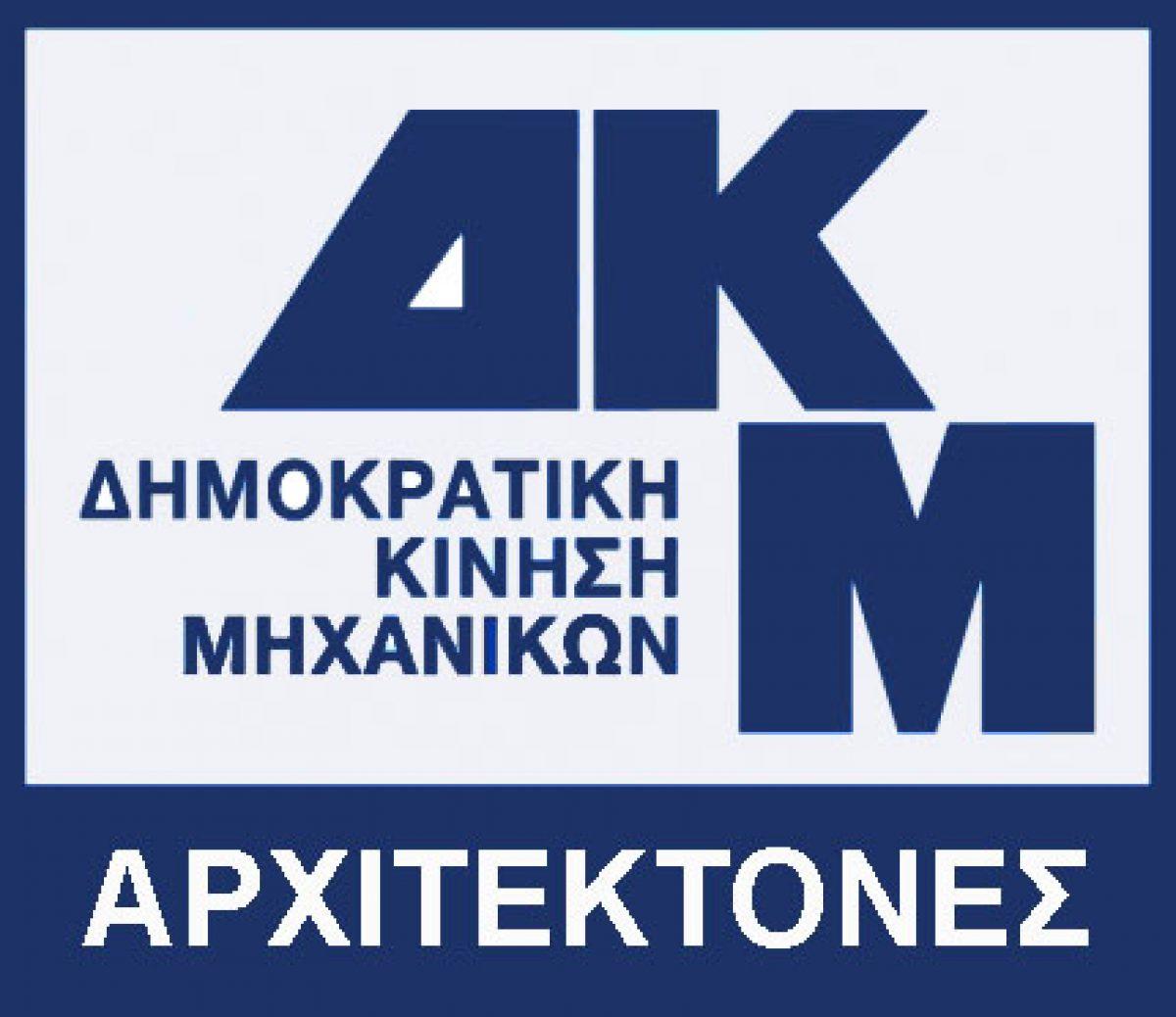 Βασικές Αρχές για την συγκρότηση του νέου ΔΣ ΣΑΔΑΣ – Πανελλήνιας Ένωσης Αρχιτεκτόνων  ΔΚΜ – ΑΡΧΙΤΕΚΤΟΝΕΣ