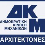 Υποψήφιοι ΔΚΜ ΑΡΧΙΤΕΚΤΟΝΕΣ