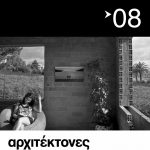 """""""ΑΡΧΙΤΕΚΤΟΝΕΣ"""" Περιοδική έκδοση του ΣΑΔΑΣ-ΠΕΑ Tεύχος 08 – Περίοδος Γ – Δεκέμβριος 2013 – Κατοικία- Ιδιοκτησία"""