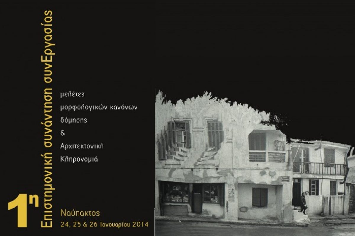 Video: Πρώτη Επιστημονική Συνάντηση συνΕργασίας με θέμα «Μελέτες μορφολογικών κανόνων δόμησης και αρχιτεκτονική κληρονομιά»