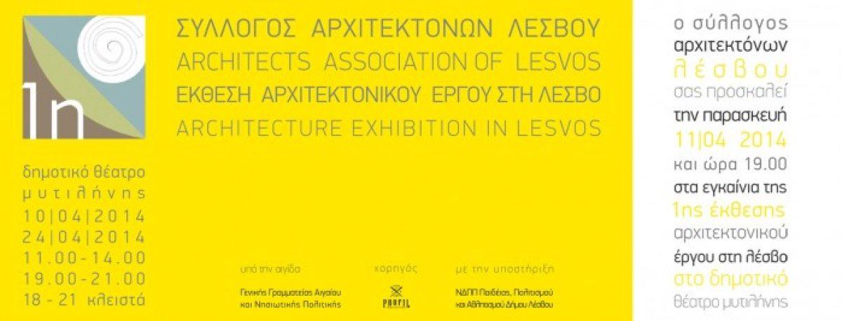 1η έκθεση αρχιτεκτονικού έργου στη Λέσβο. Εγκαίνια 11.04.14