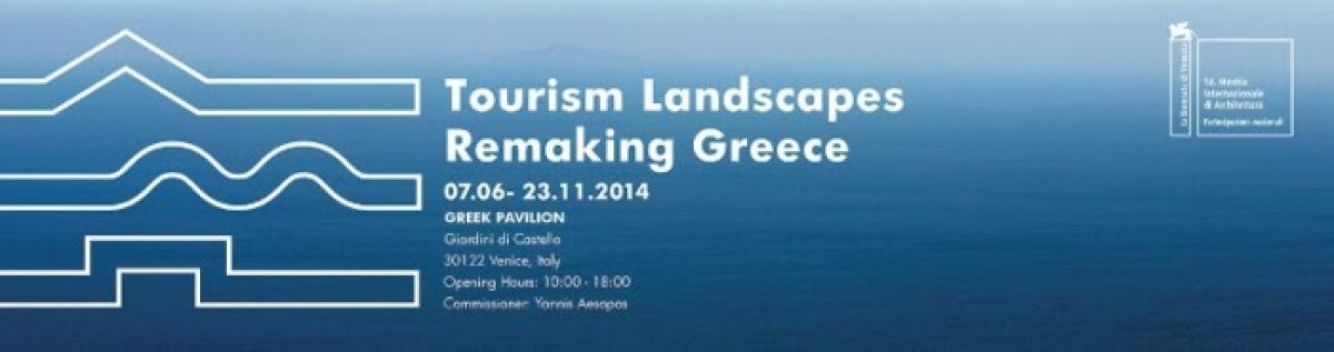 Συνέντευξη Τύπου Γιάννη Αίσωπου | Tourism Landscapes: Remaking Greece | 14th Architecture Biennale | Venice