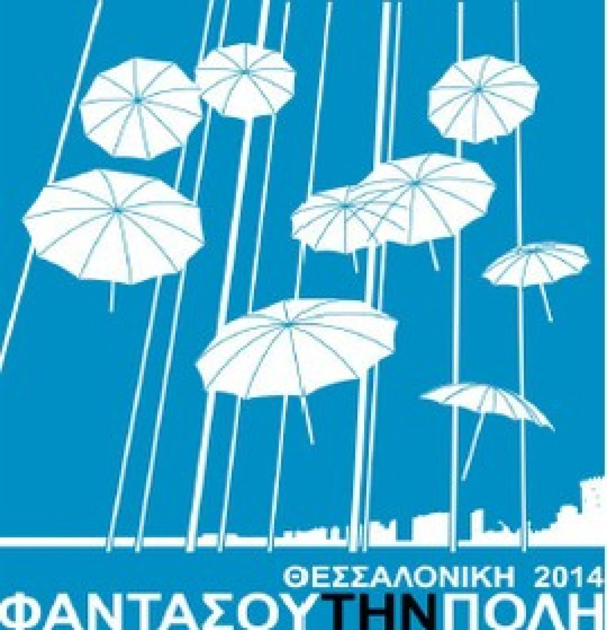 Έκθεση «Φαντάσου την πόλη / Imagine the city» και παράλληλες δράσεις από 20 – 29.6.2014 στη Θεσσαλονίκη