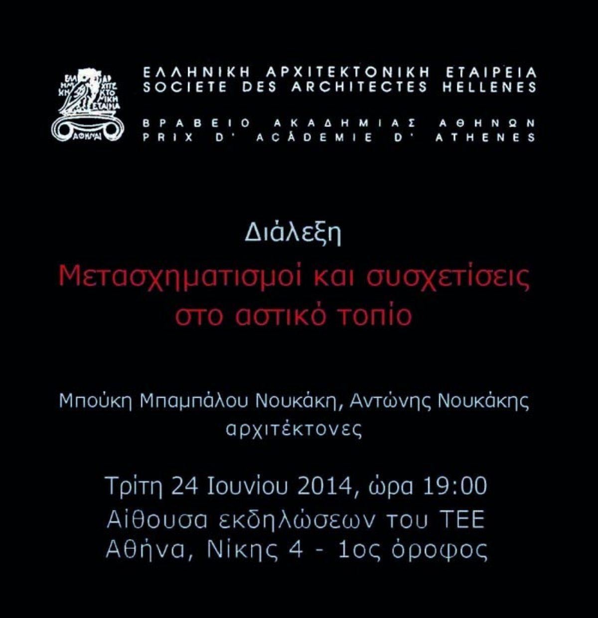 """Διάλεξη: """"Μετασχηματισμοί και συσχετίσεις στο αστικό τοπίο"""" – Μπ. Μπαμπάλου Νουκάκη, Α. Νουκάκης, Τρίτη 24.06.14"""
