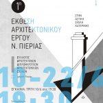 Ο ΣΑΔΑΣ – Τμήμα Ν. Πιερίας διοργανώνει την «1η Έκθεση Αρχιτεκτονικού Έργου», στην Αστική Σχολή Κατερίνης, 10 – 22 Ιουνίου 2014