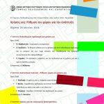 """Ημερίδα με θέμα """"Χρήσεις γης : Ρύθμιση του χώρου για την ανάπτυξη"""" 26/06/2014 στο ΕΜΠ"""