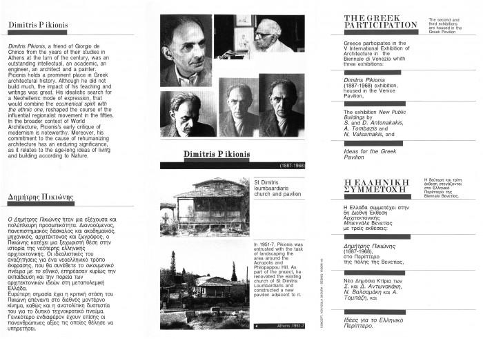 Η μπροσούρα της ελληνικής συμμετοχής για την έκθεση «Δημήτρης Πικιώνης 1887-1968» στην 5η Biennale Αρχιτεκτονικής, φωτ. αρχείο Ε. Φεσσά-Εμμανουήλ