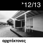 """""""ΑΡΧΙΤΕΚΤΟΝΕΣ"""" Περιοδική έκδοση του ΣΑΔΑΣ-ΠΕΑ Tεύχος 12/13 – Περίοδος Γ – Μάιος-Ιούνιος 2014 –  tag: Biennale Αρχιτεκτονικής"""