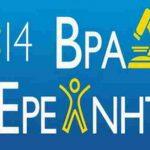 """Εκδήλωση με θέμα """"Βραδιά του Ερευνητή"""", ΕΜΠ, κτίριο Αβέρωφ 260914"""