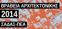 Βραβεία Αρχιτεκτονικής 2014 ΣΑΔΑΣ-ΠΕΑ