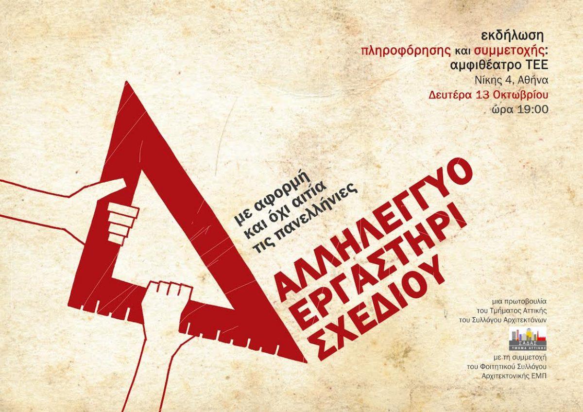 Εναρκτήρια Εκδήλωση Αλληλέγγυου Εργαστηρίου Σχεδίου, Δευτέρα 13 Οκτωβρίου, ώρα 19:00