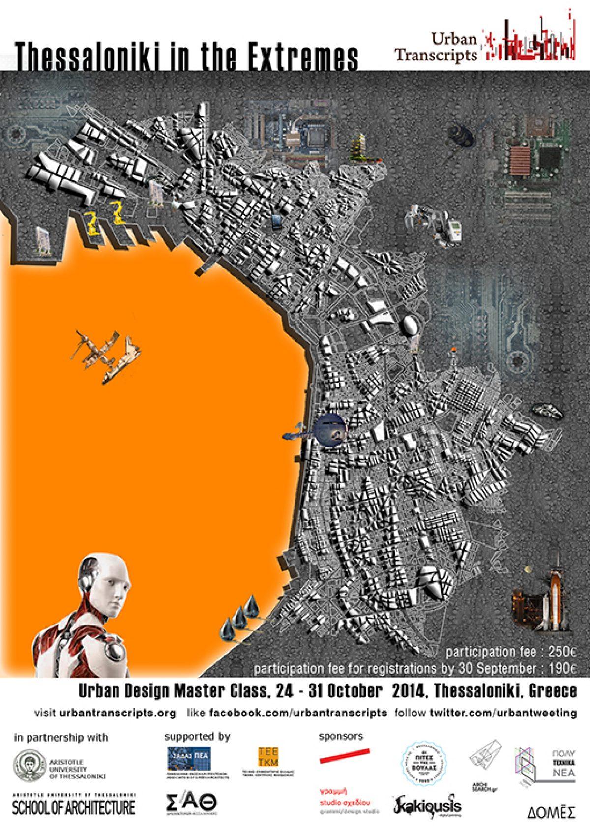 """Διεθνές εργαστήριο αστικού σχεδιασμού """"Thessaloniki in the Extremes"""", 31 Οκτωβρίου 2014, Θεσσαλονίκη"""