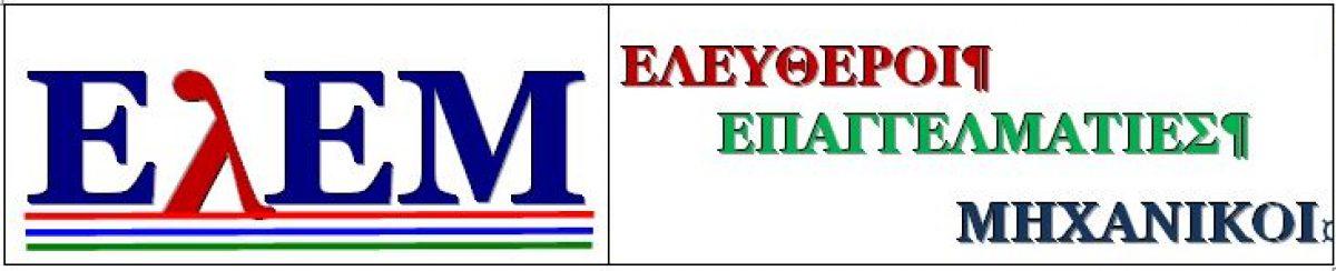ΕΛΕΜ, Τοποθέτηση στο 3ο θέμα της Αντιπροσωπείας του ΣΑΔΑΣ-ΠΕΑ για τη νομοθετική κατοχύρωση του επαγγέλματος του Αρχιτέκτονα Μηχανικού